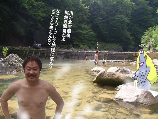 ⑨-1尻焼き温泉12