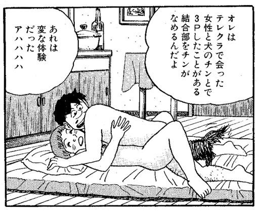 スケベ道奥義・人生スケベに楽しくいきましょう。 その93、外道愛道⑪、アニマルプレイ(獣姦)について。パート2の画像