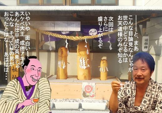 125、鹿児島県、妙見温泉7