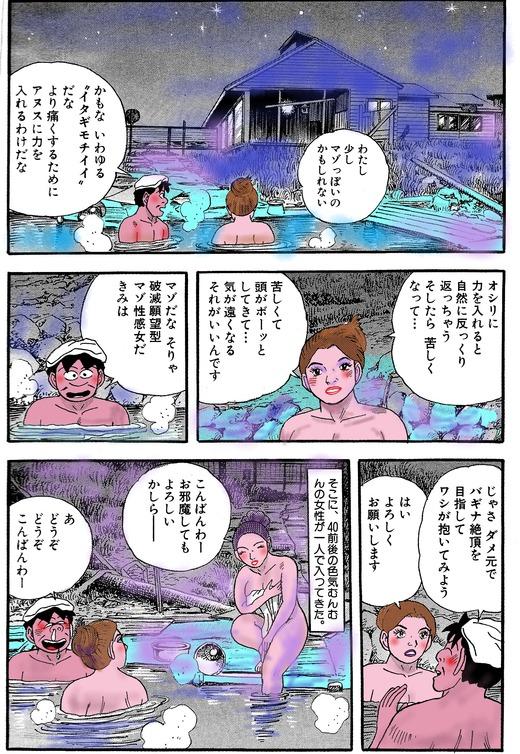 96、岩手県藤七温泉 彩雲荘3