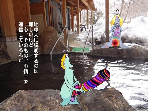 37群馬県川古温泉7