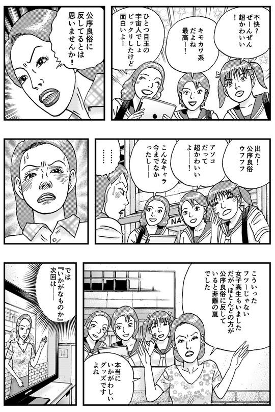 チボー星人のやつら ヒフーとヨーヨ第16話_002