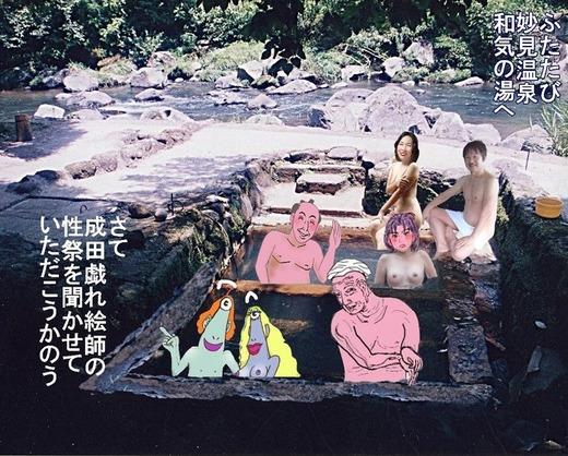 126、鹿児島県、妙見温泉1