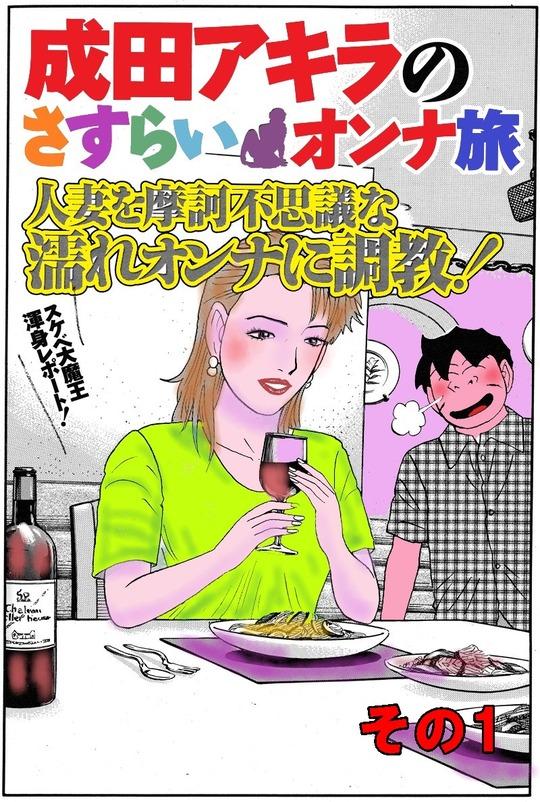 1さすらいのオンナ旅 - コピー