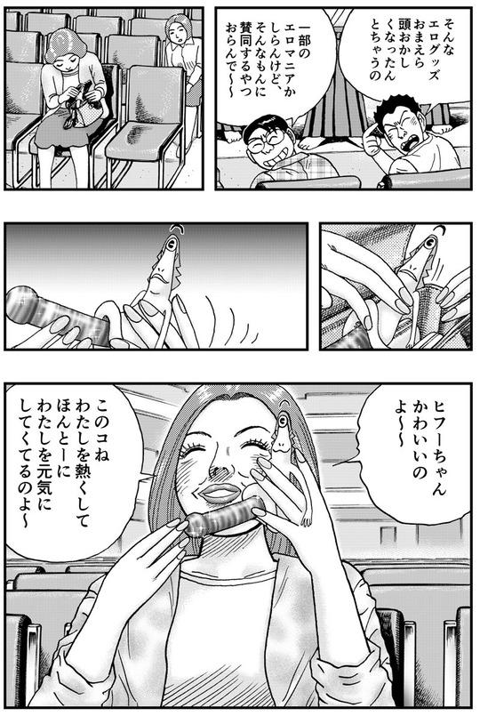 チボー星のやつら ヒフーとヨーヨ 第28話_002