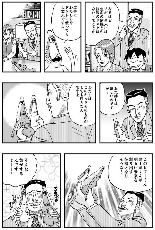 チボー星人のやつら ヒフーとヨーヨ 第14話_002