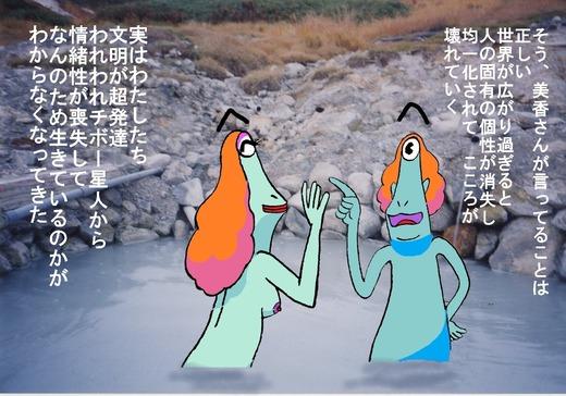 100、岩手県藤七温泉 彩雲荘3