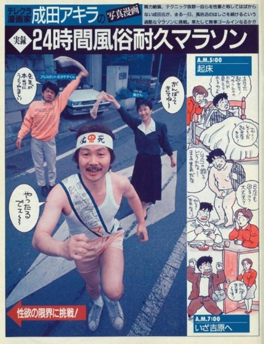風俗マラソン