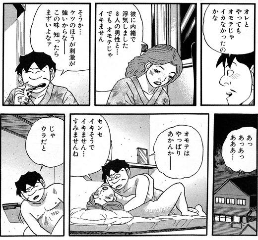 97、岩手県藤七温泉 彩雲荘3