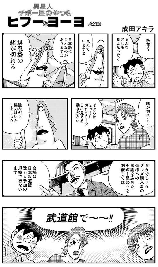 チボー星のやつら.jpg12