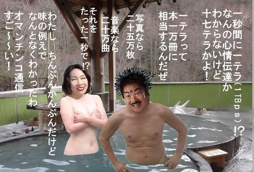 38、福島県幕川温泉、水戸屋旅館混浴6