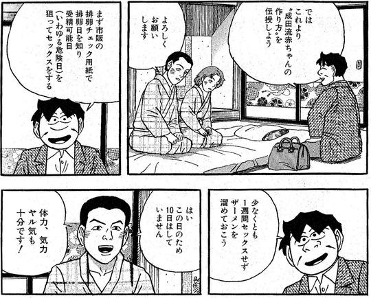 130、鹿児島県、妙見温泉3