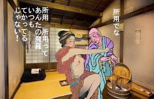70、福島県二岐温泉、大丸あすなろ荘4