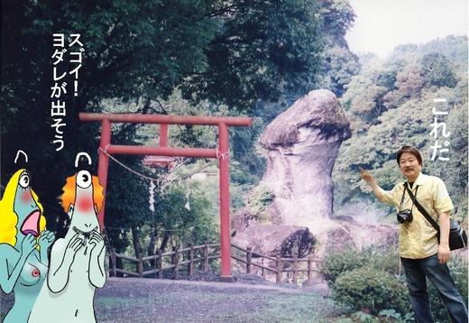 122、鹿児島県、妙見温泉2