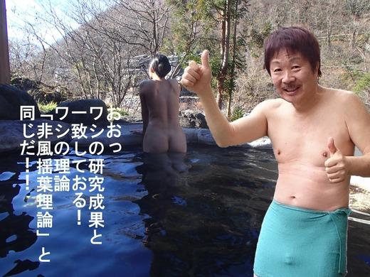 66、岐阜県新穂高温泉、宝山荘別館10