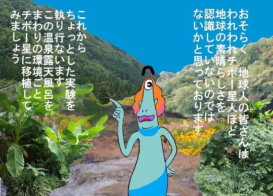 101、岩手県藤七温泉 彩雲荘3