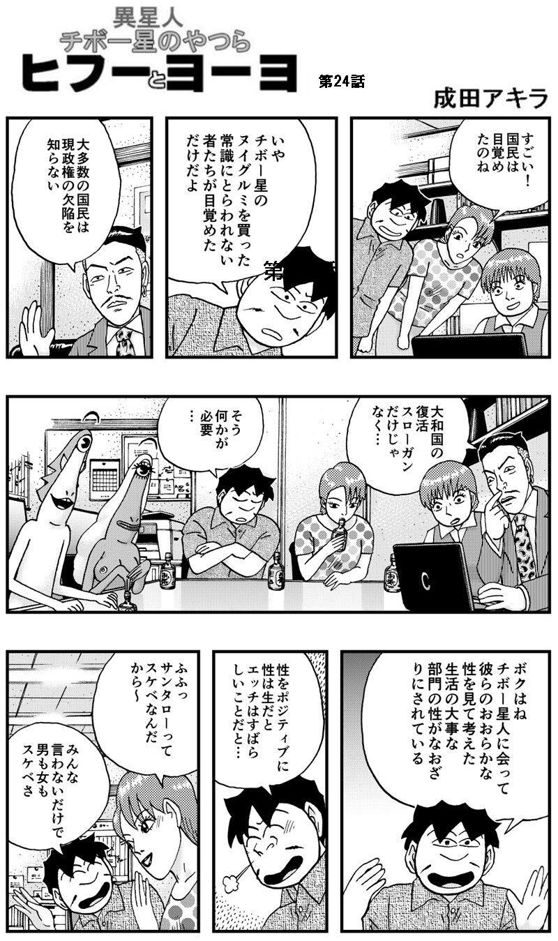 漫画 アキラ