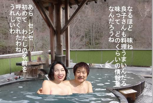 38、福島県幕川温泉、水戸屋旅館混浴4