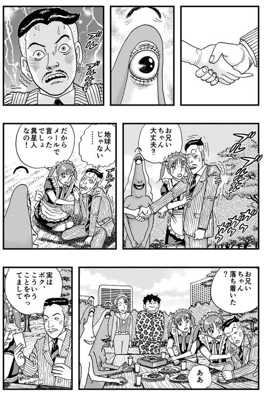 チボー星人のやつら ヒフーとヨーヨ 第11話_003