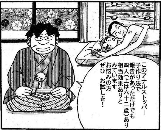 131、鹿児島県、妙見温泉6