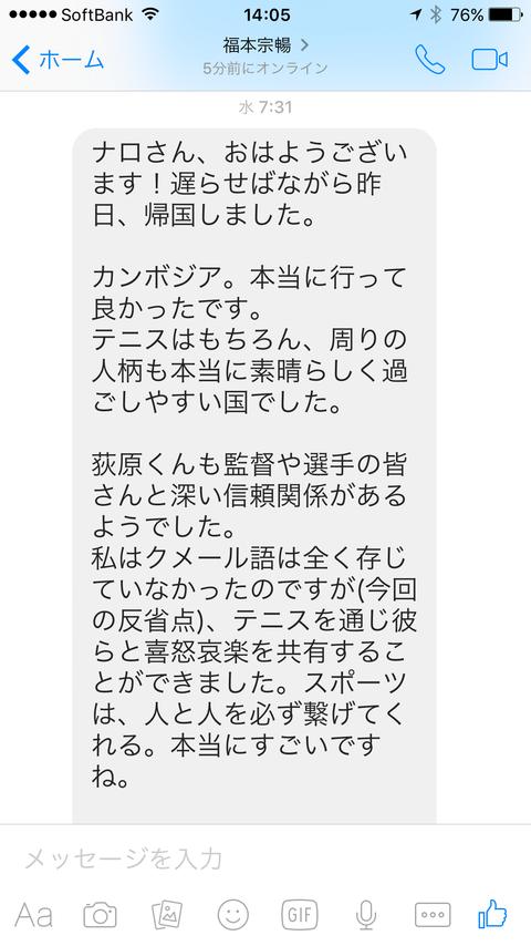 160707_fukumoto2