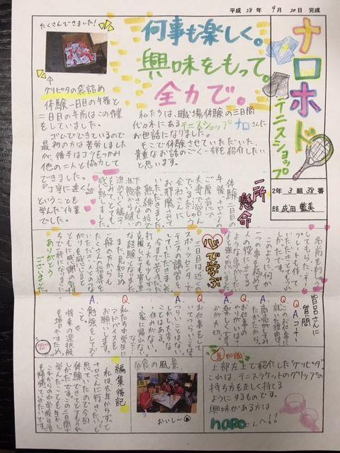 161211_hukagawa8-3