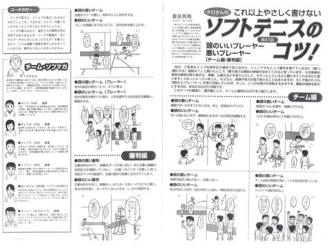 頭のいいプレーヤー・悪いプレーヤー(チーム・審判編)
