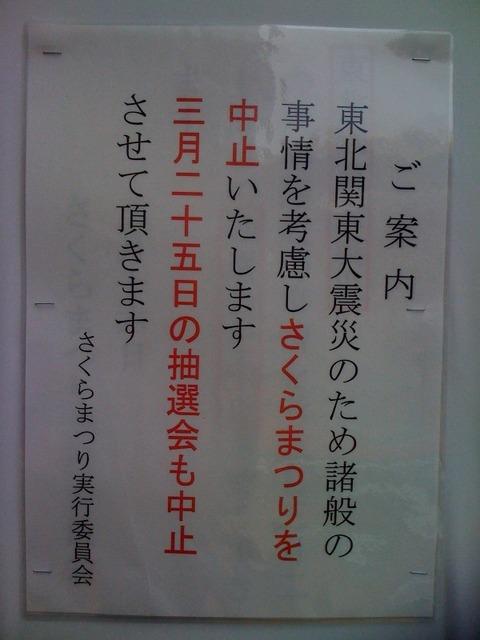 ブログ 散歩7 2011 3 20