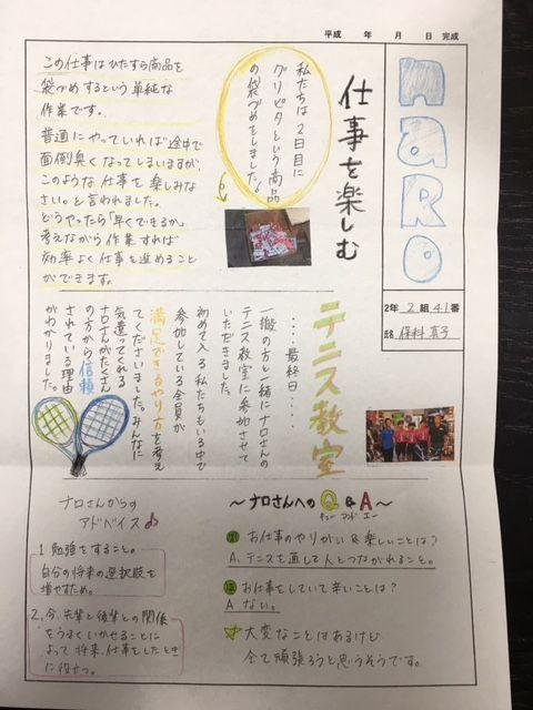 161211_hukagawa8-2