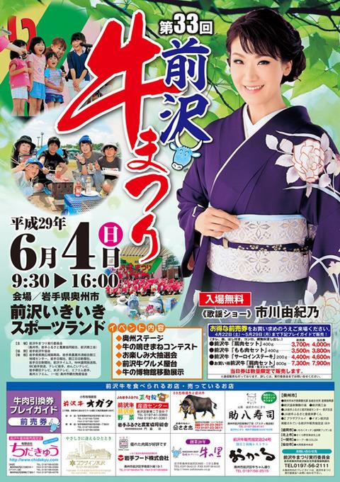 170606_maesawa50