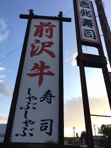 160606_maesawa1