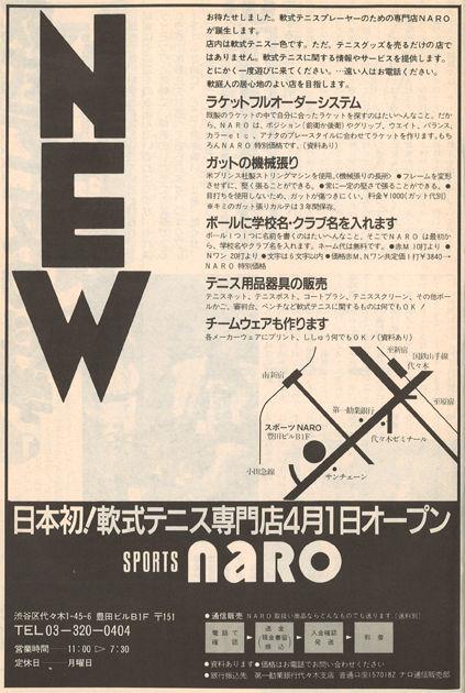 naro_open0401