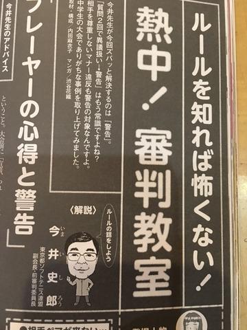 160901_yamanakako