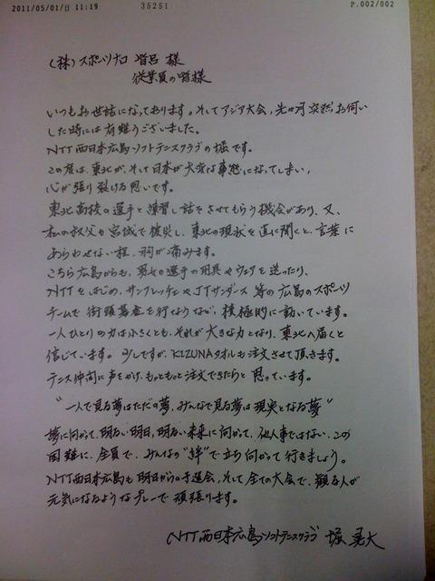 堀さんの手紙