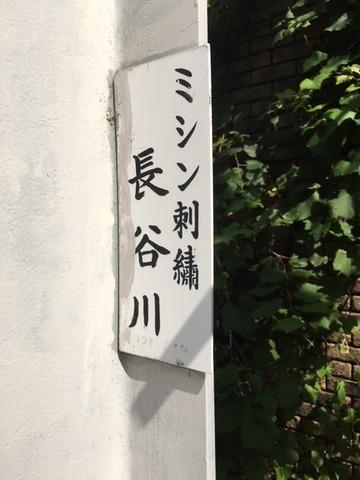160902_shokubataiken3