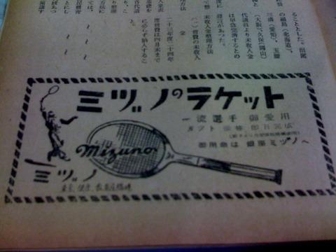 ミズノ広告