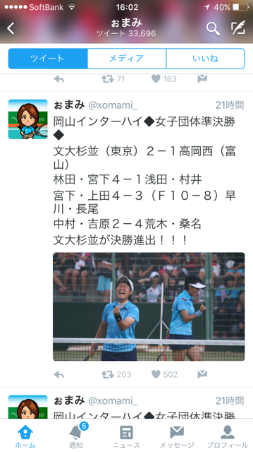 160801_innhai201