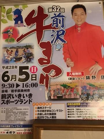 160606_maesawa3