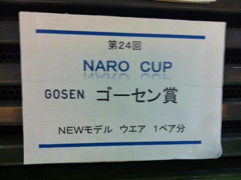 ナロカップ