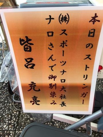 160801_zennshou3