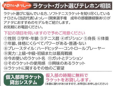 160427_2016chirashi3