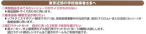 160427_2016chirashi4