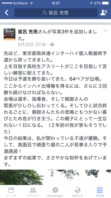 160601_innhaiyosen1