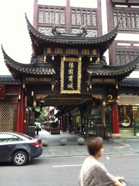 上海ようえん