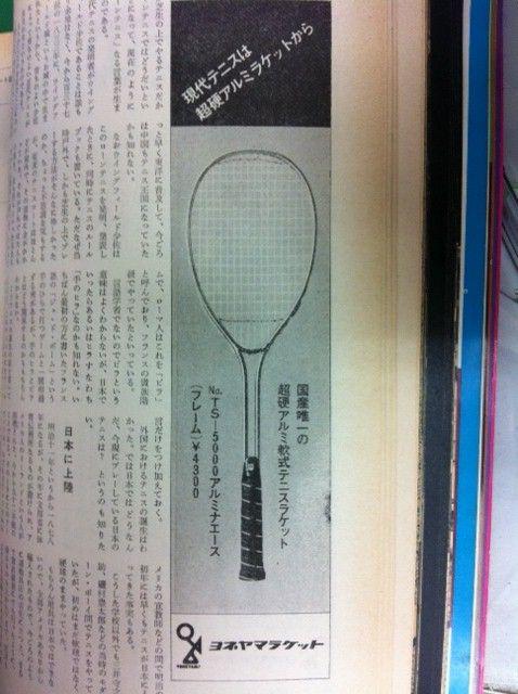 テニスマガジン