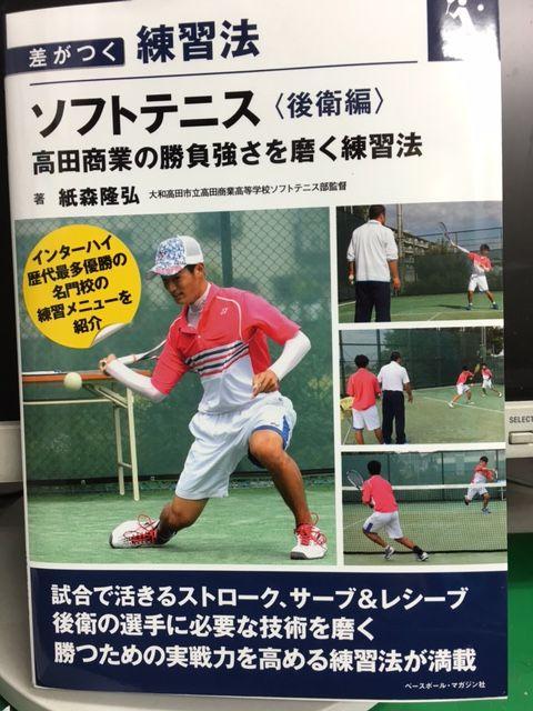 160128 テニス本4