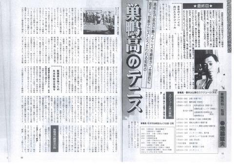 170105_chiwaki