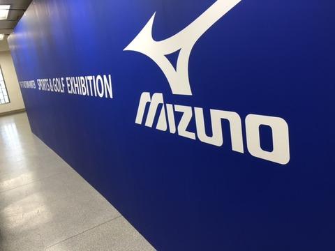 160121 mizuno 展示会1