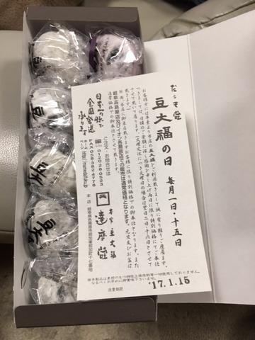 170116_ikeda29