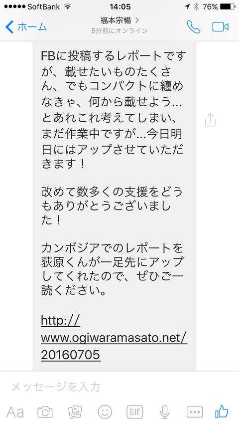 160707_fukumoto1